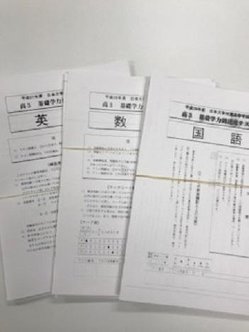 日本大学附属の基礎学力到達度テストの対策!�@画像