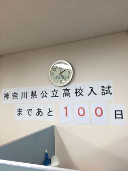 ◎神奈川県公立高校入試まであと100日◎画像