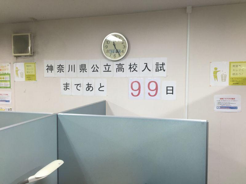 神奈川県公立入試まで画像